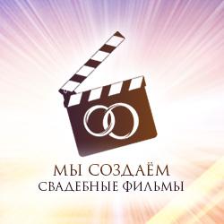 Студия KinoSvadba