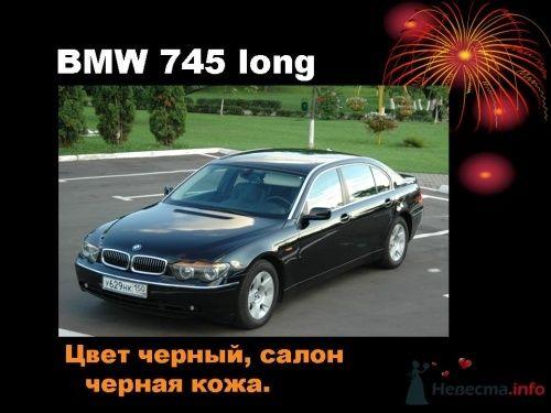 BMW 745 Long 2004 год черный салон