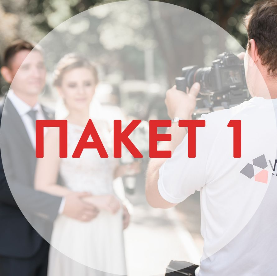 Видеосъёмка полного дня - пакет №1