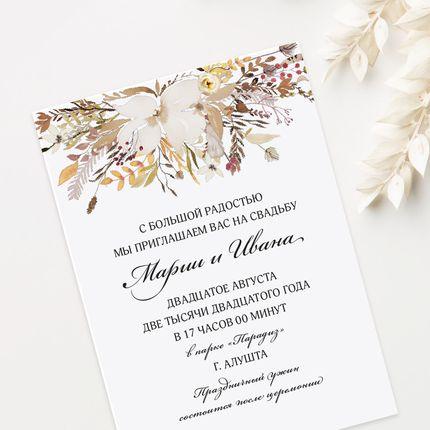 Осенние приглашения с бежевыми цветами