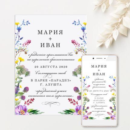 Приглашения на летнюю свадьбу с яркими акварельными цветами