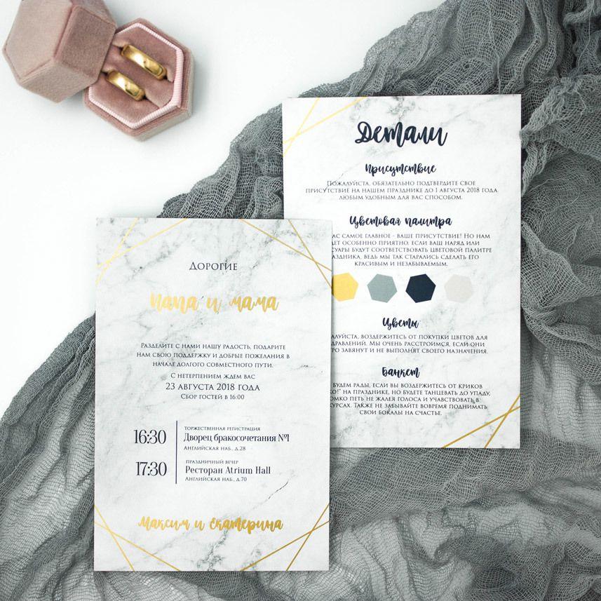 Приглашение Мрамор