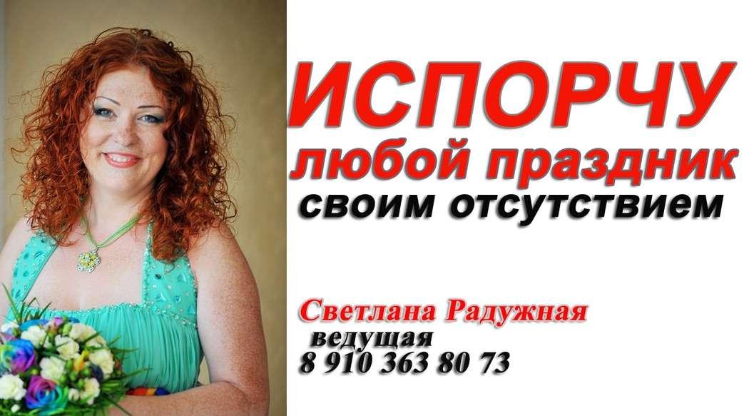 Фото 2434391 в коллекции Портфолио - Ведущая Светлана Радужная