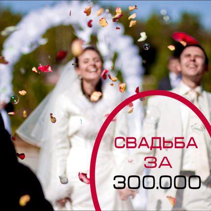 Организация свадьбы с бюджетом 300 000 руб.