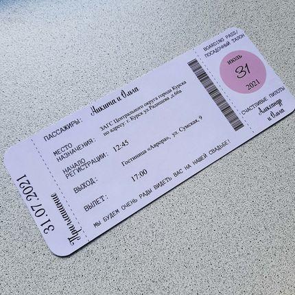 Приглашение в виде билета на самолет, 1 шт.