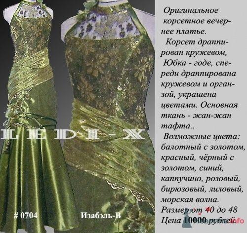 Фото 8446 в коллекции Свадебные платья -  Ledi-X - свадебные платья