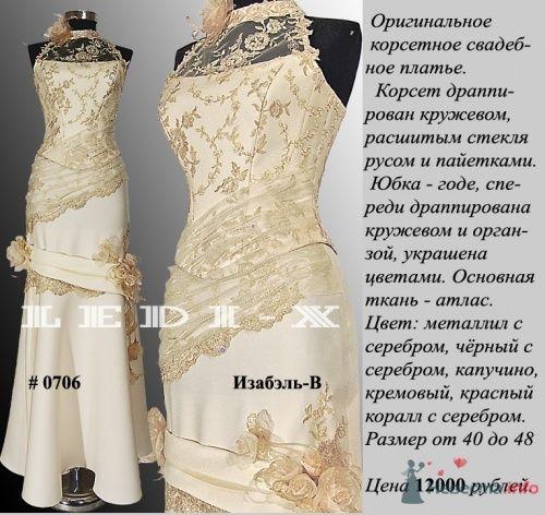 Фото 8447 в коллекции Свадебные платья -  Ledi-X - свадебные платья
