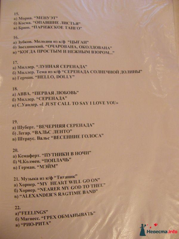 Репертуар Кутузовского ЗАГСа, стр. 3 - фото 95907 Rukkola