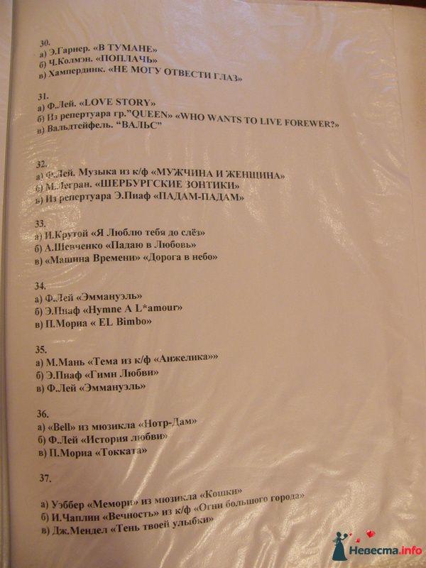 Репертуар Кутузовского ЗАГСа, стр. 5 - фото 95909 Rukkola