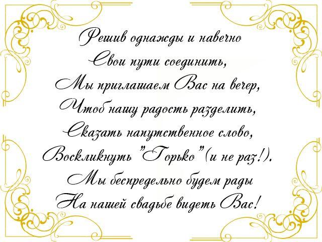 Стихи к свадебным юбилеям