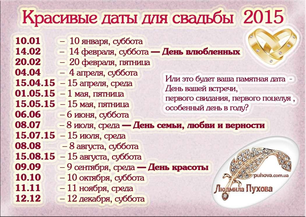 Лучшая дата свадьбы в августе