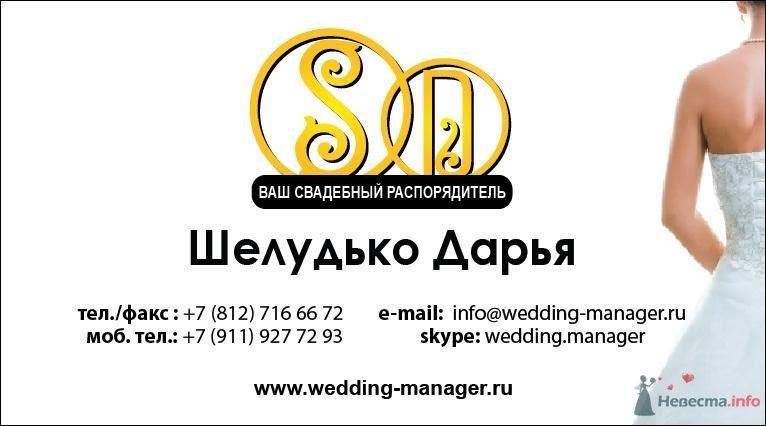 Фото 70359 в коллекции Мои фотографии - Свадебный распорядитель Дарья Шелудько