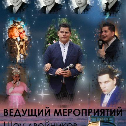 Ведущий торжества Сергей Силантьев