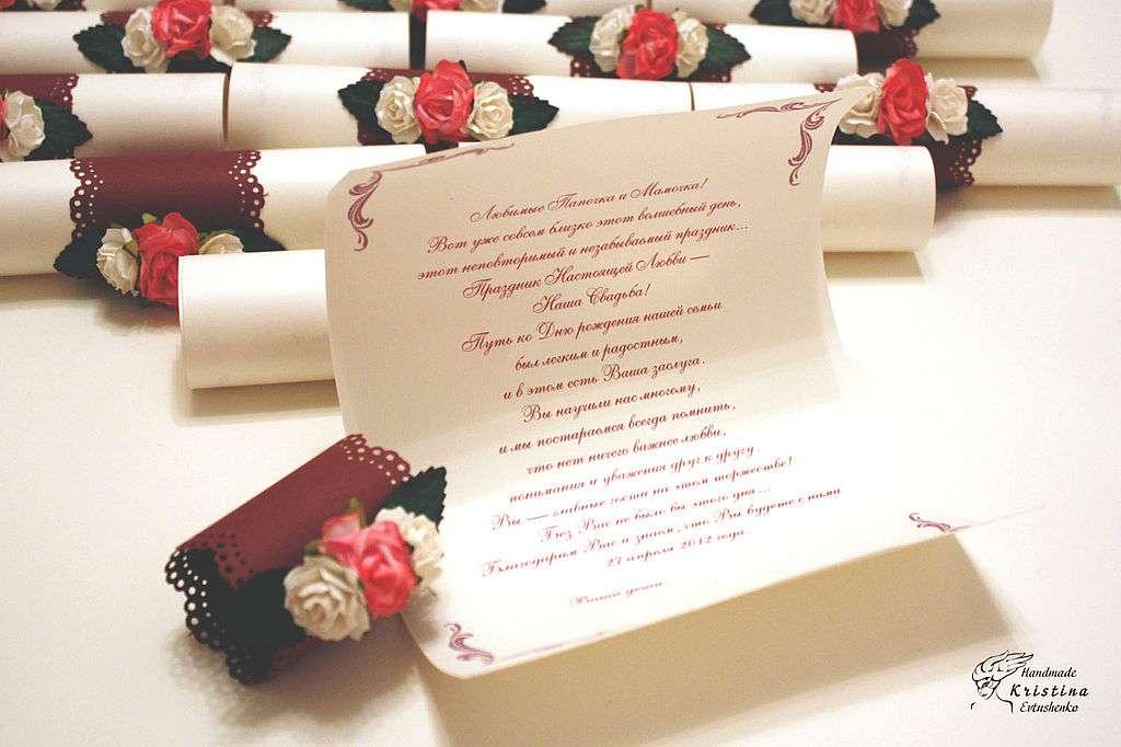 Пригласительные в виде свитков на свадьбу своими руками 45