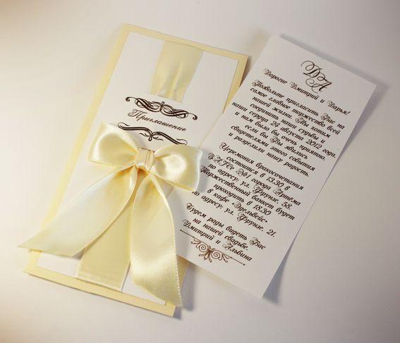 Пригласительные на татарском языке на свадьбу