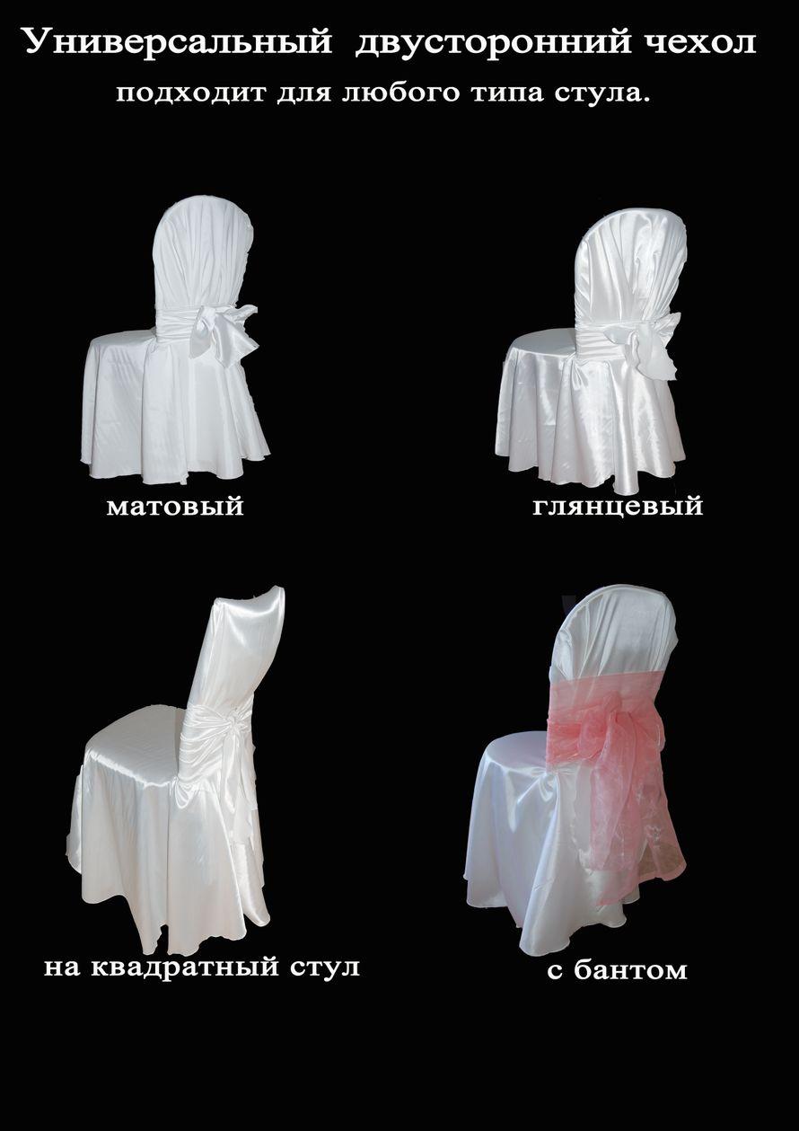 Чехлы на стулья со спинкой выкройка