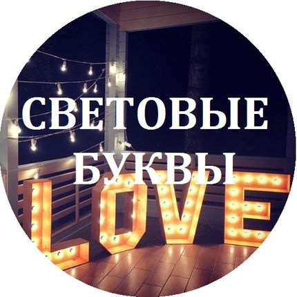 Световая надпись LOVE (аренда)