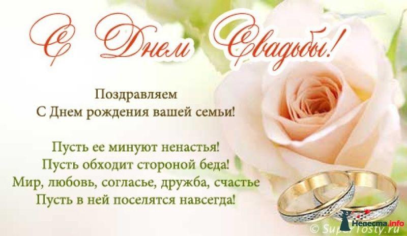 Коротко поздравить с днем свадьбы своими словами