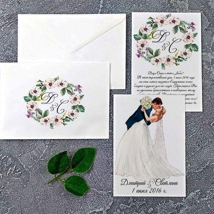 """Приглашение """"Жених и невеста"""" акварель, цена за 1 шт"""