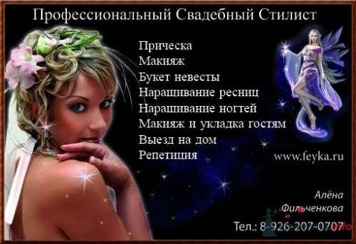 Визитка - фото 6195 Стилист-визажист-парикмахер Алена Фильчекова