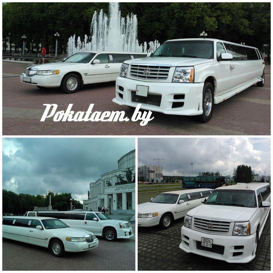 Лимузин Кадилак - фото 3387299  Pokataemby - машины на свадьбу