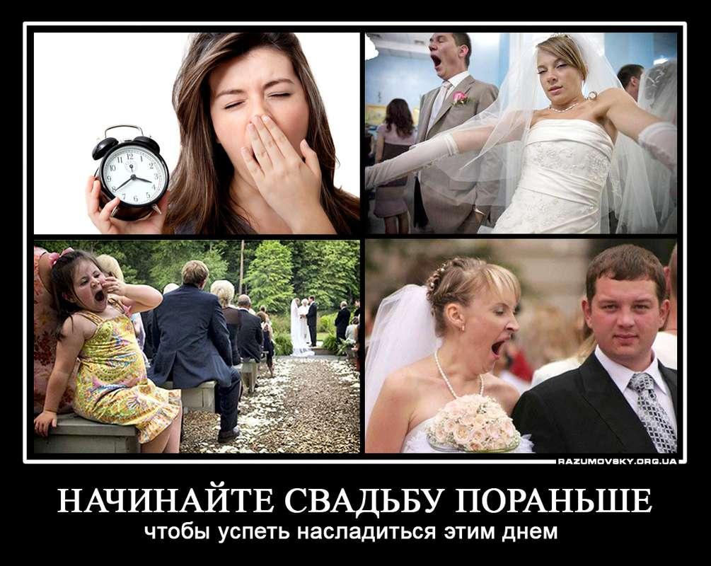 Фото 762975 в коллекции Свадебные демотиваторы Разумовского - Ведущий Григорий Разумовский