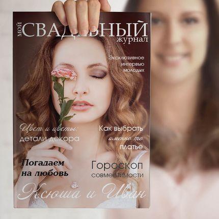 Твой личный свадебный журнал