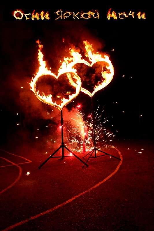 """Фото 989525 в коллекции Огненные сердца - Пиротехническое шоу """"Огни яркой ночи"""""""