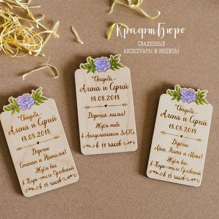 Свадебные пригласительные из дерева