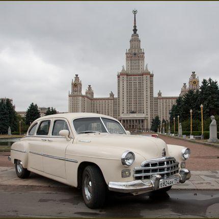 Аренда Зим Газ 12 1956