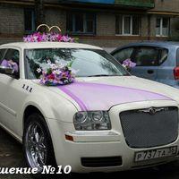 Украшение машины №10