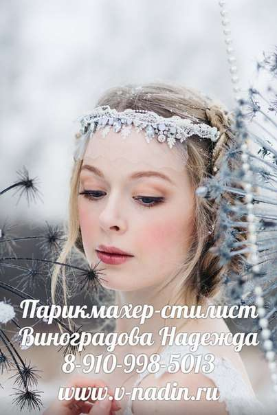 Фото 5165783 в коллекции Портфолио - Виноградова Надежда - стилист