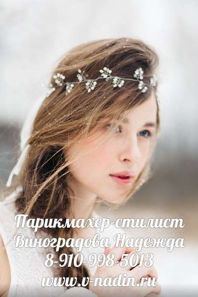 Фото 5165791 в коллекции Портфолио - Виноградова Надежда - стилист