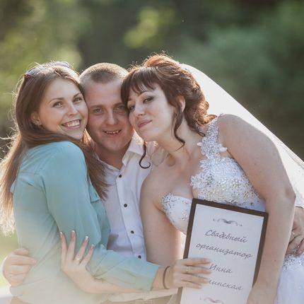 Свадебный распорядитель - пакет Стандарт