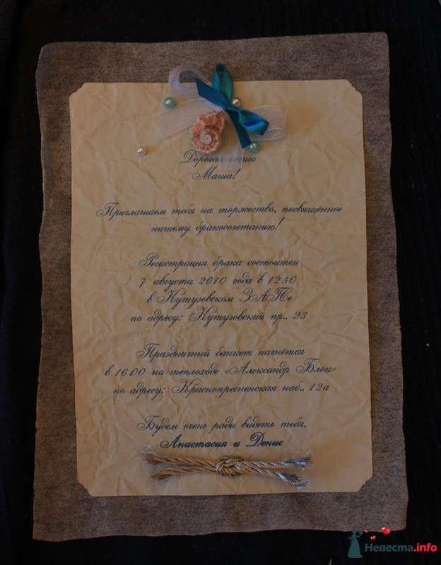 Приглашение на свадьбу в морском стиле. - фото 124067 Timeofwedding