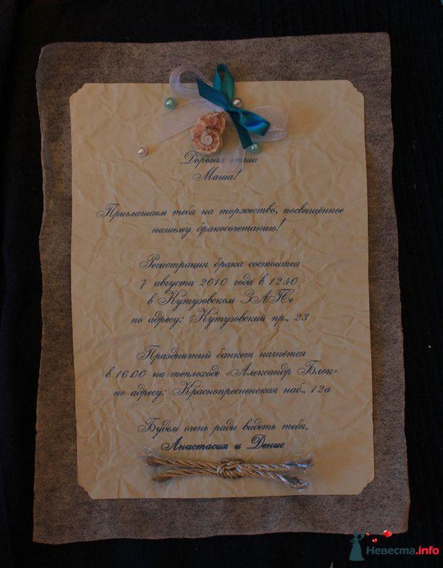 Приглашение на свадьбу в морском стиле.