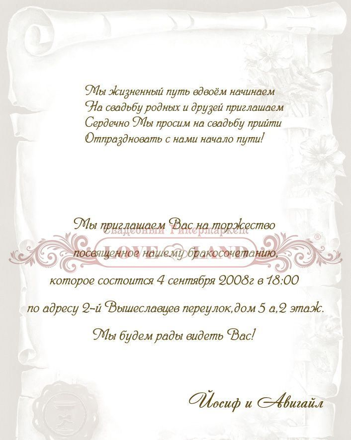 Картинки фото, приглашения на свадьбу текст друзьям