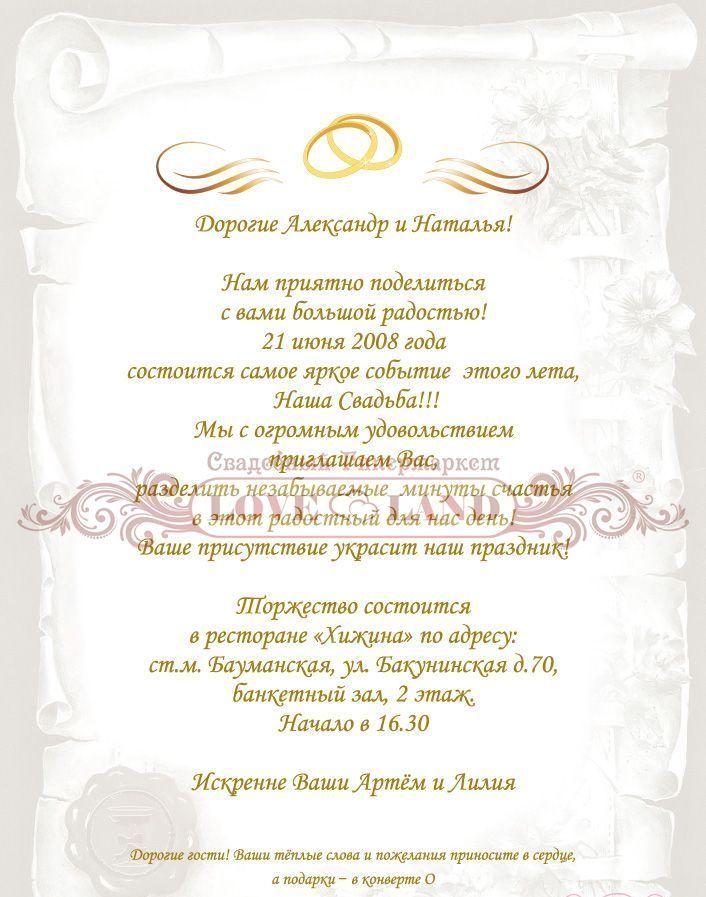 Статусам, приглашения на свадьбу текст друзьям