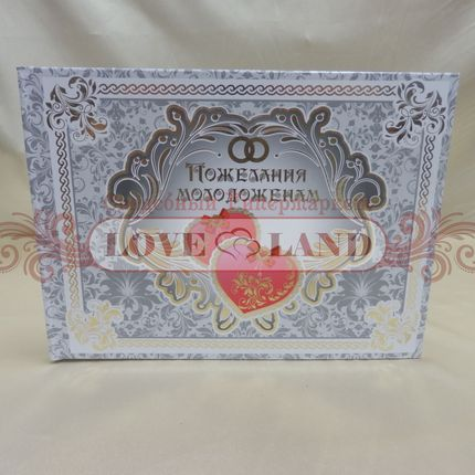 """Книга свадебных пожеланий """"Два сердца"""""""