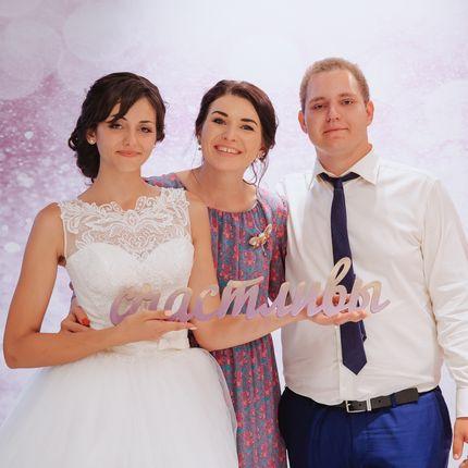 Проведение свадьбы + координатор