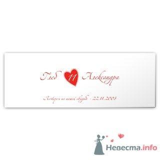 Лотерейные билеты - фото 12301 Foxysu - приглашения на свадьбу
