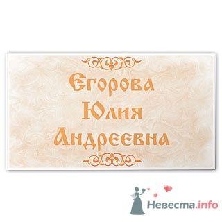 Гостевые карточки - фото 12302 Foxysu - приглашения на свадьбу