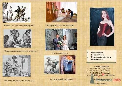 """Фото 10437 в коллекции Свадебные платья от Корсманн - Ателье """"Корсманн"""""""