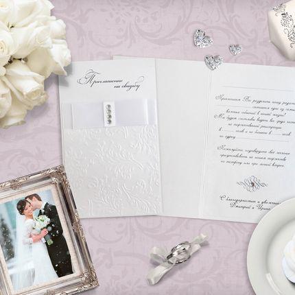 Свадебное приглашение Арт.0015