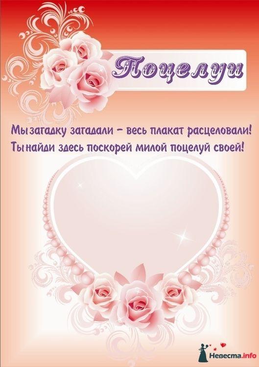 Шаблоны для плакатов на выкуп невесты