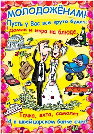 Поздравления на свадьбу от друга другу прикольные
