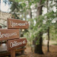 эко-свадьба, рустик, свадьба в лесу, свадьба у воды