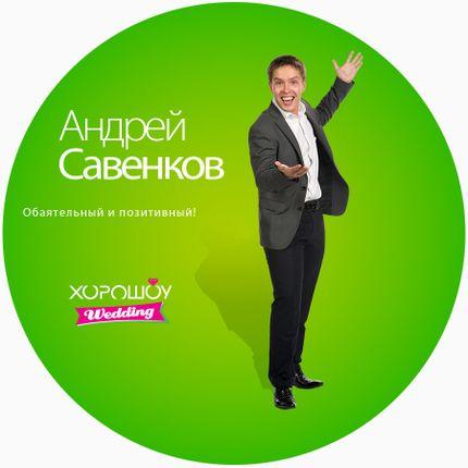 Ведущий Андрей Савенков