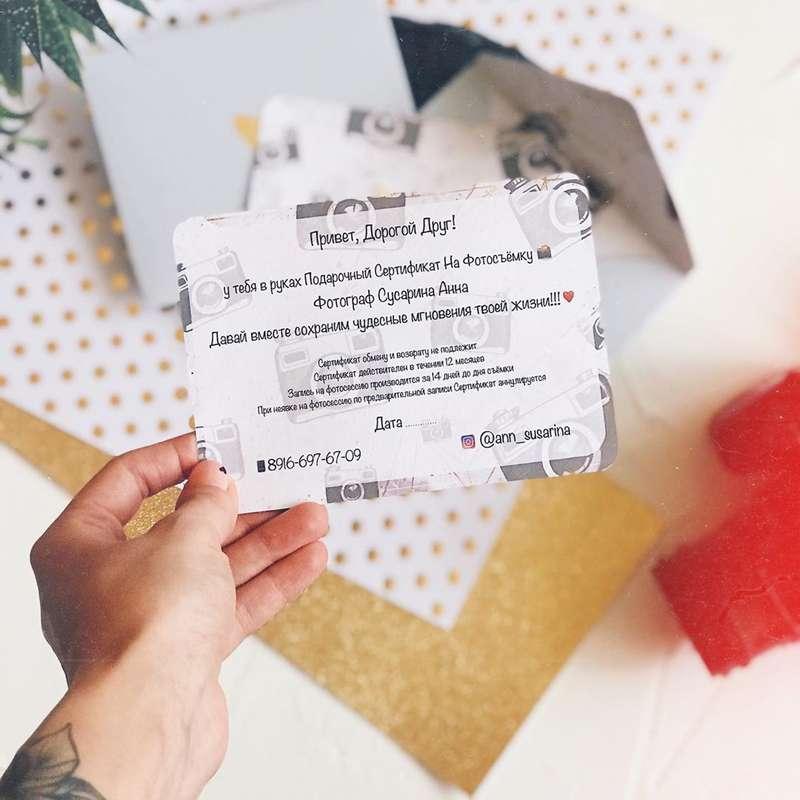 подарочные сертификаты фотосессия москва современных людей претерпела