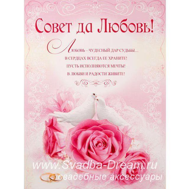 трафарет татарские поздравления на свадьбу подруге помогает избавиться этого